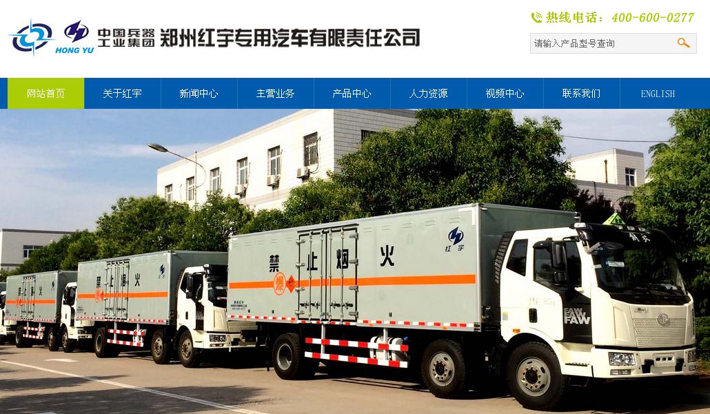 郑州红宇专用汽车有限责任公司